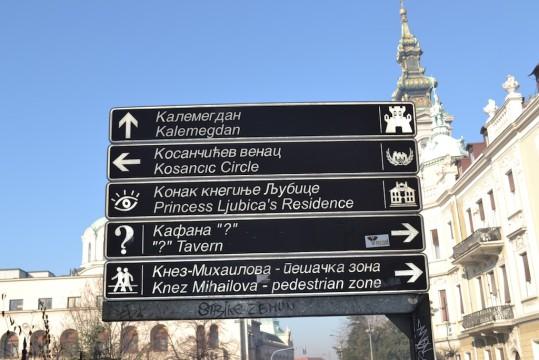 Indicatoare Belgrad 1